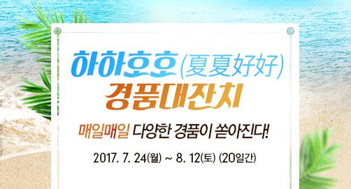 2017 하하호호 경품 이벤트