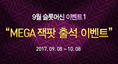 9월 슬롯머신 이벤트 - MEGA 잭팟 출석