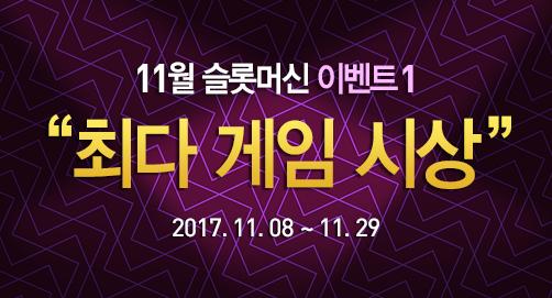 11월 슬롯머신 이벤트 - 최다게임시상