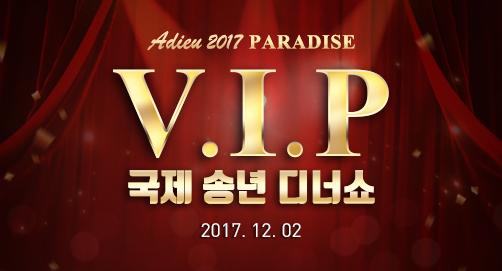 파라다이스 VIP 송년 디너쇼