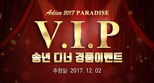 파라다이스 VIP 송년 디너 경품이벤트