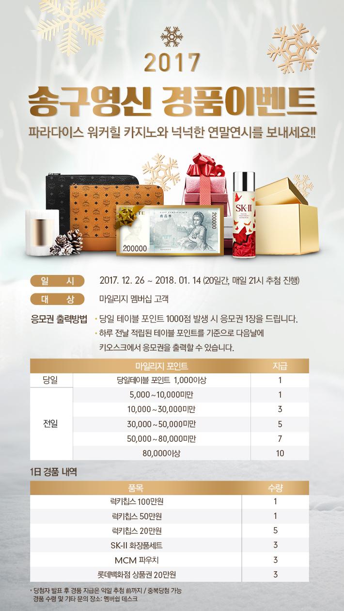 2017 송구영신 경품 이벤트