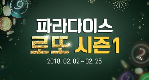 2018 로또 이벤트 시즌1
