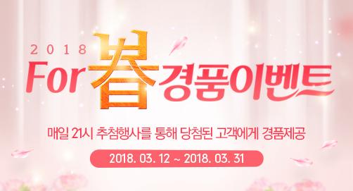 2018 For春 경품이벤트