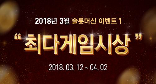 3월 슬롯머신 이벤트1 - 최다게임시상