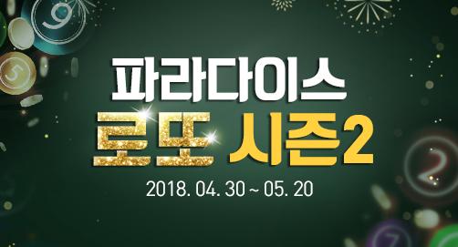 2018 로또 이벤트 시즌2