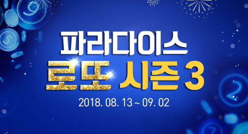 2018 로또 이벤트 시즌3