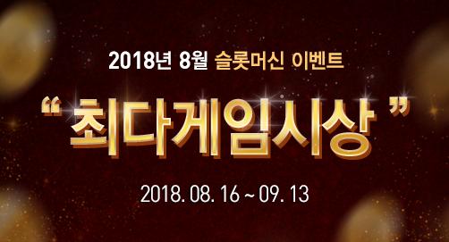 8월 슬롯머신 이벤트 '최다게임시상'