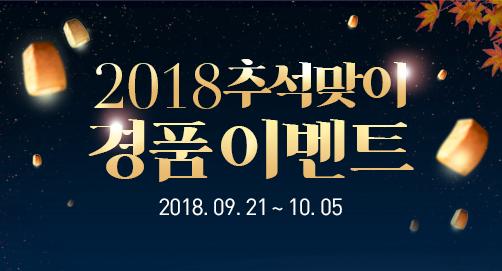 2018추석맞이 경품이벤트