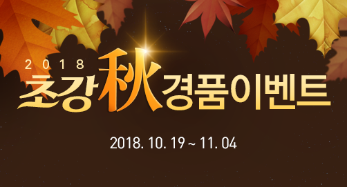 2018 초강추 경품이벤트