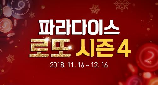 2018 로또 이벤트 시즌4