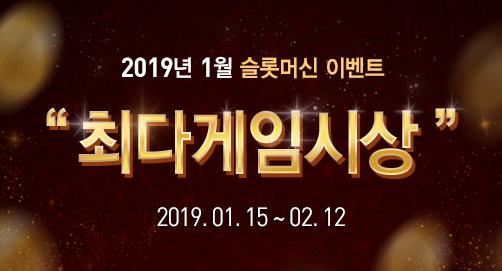 1월 슬롯머신 이벤트 '최다게임시상'