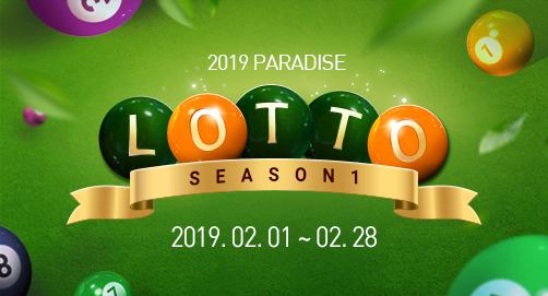 2019 로또 이벤트 시즌1