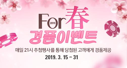 2019 For春 경품이벤트